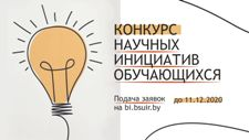 The competition of scientific initiatives of students is opened